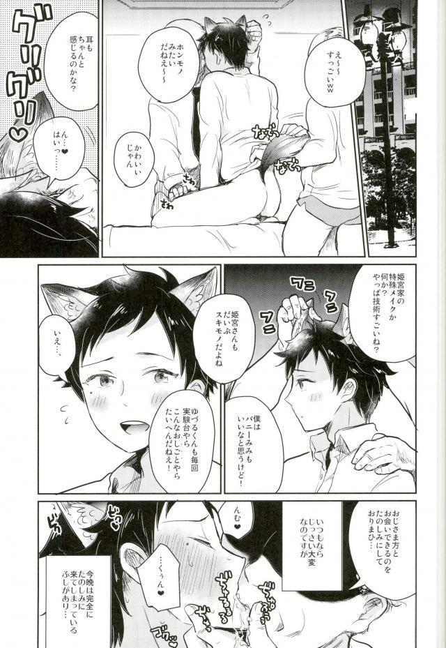 姫宮家のワンちゃん 7