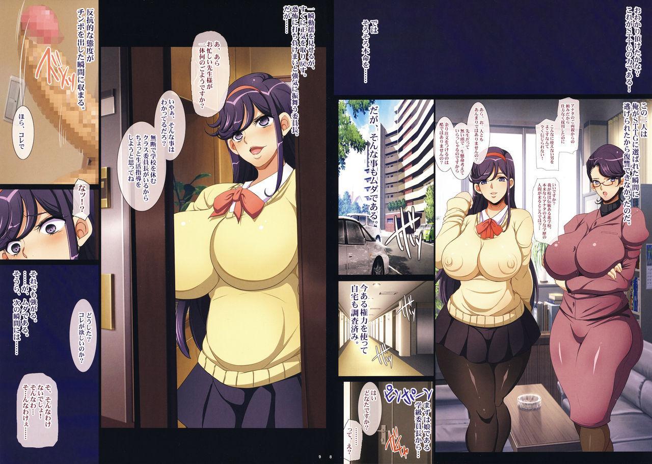 Kininatta Hitozuma o Itsudemo Netoreru Shoushika Taisaku ni Yoru Tanetsuke Gimuka Houan 2 4