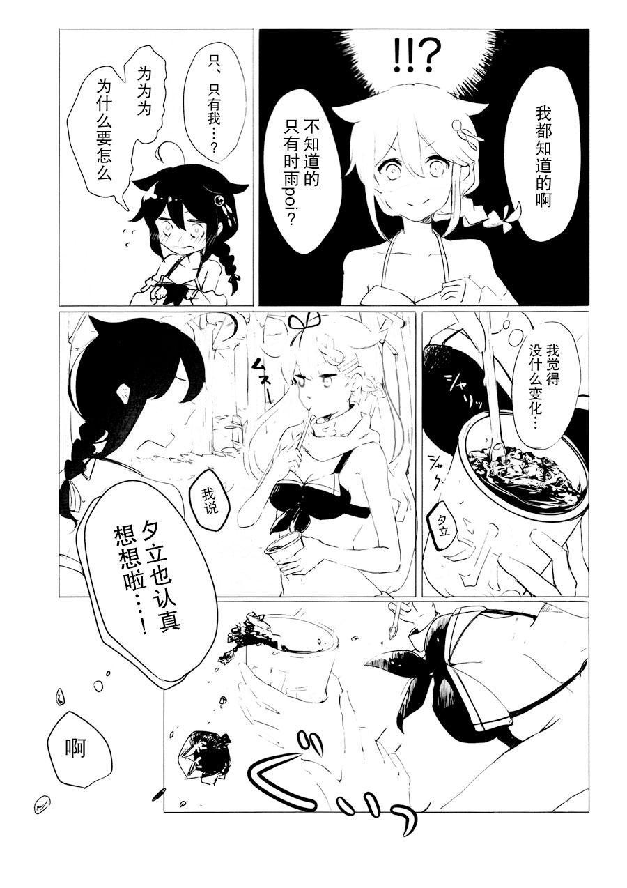 Iiko no Mahou 2   好孩子的魔法2 10