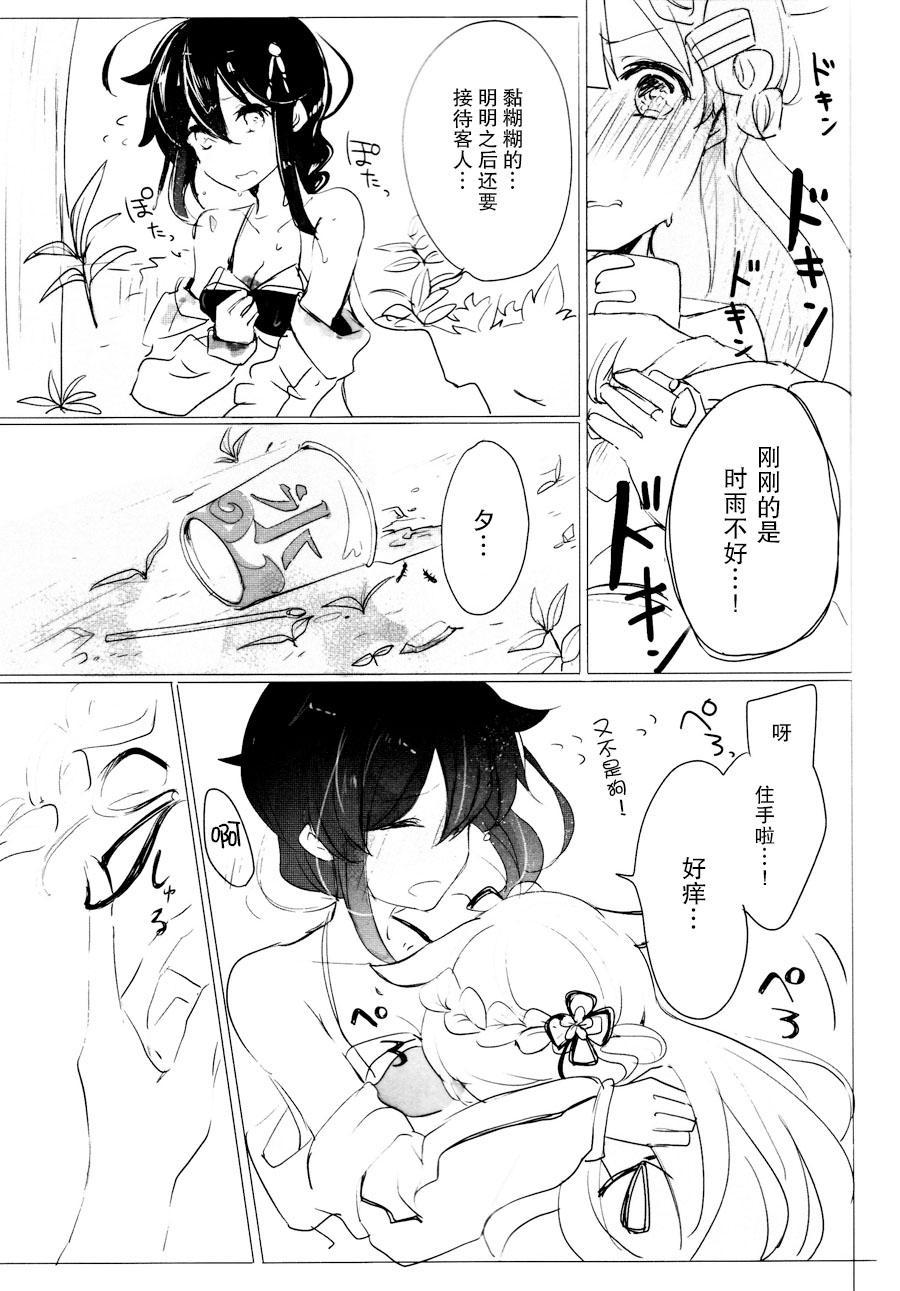 Iiko no Mahou 2   好孩子的魔法2 12