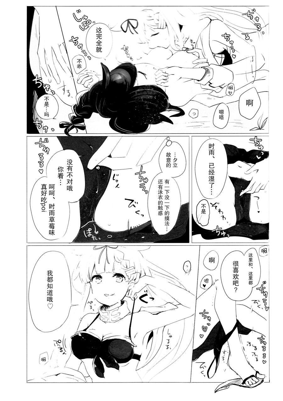Iiko no Mahou 2   好孩子的魔法2 14