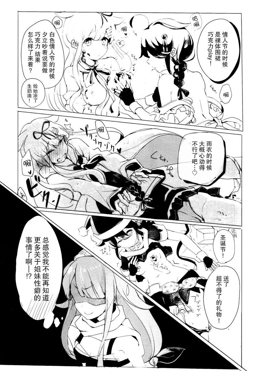 Iiko no Mahou 2   好孩子的魔法2 6