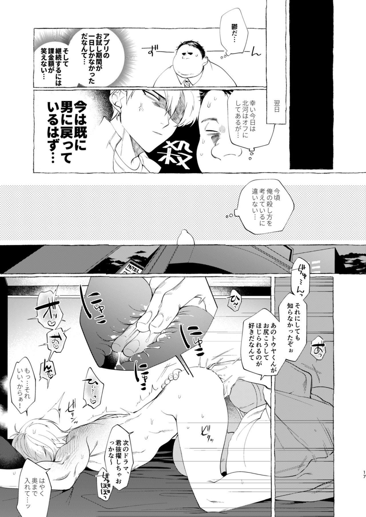 Mesuochi Idol-kun 15
