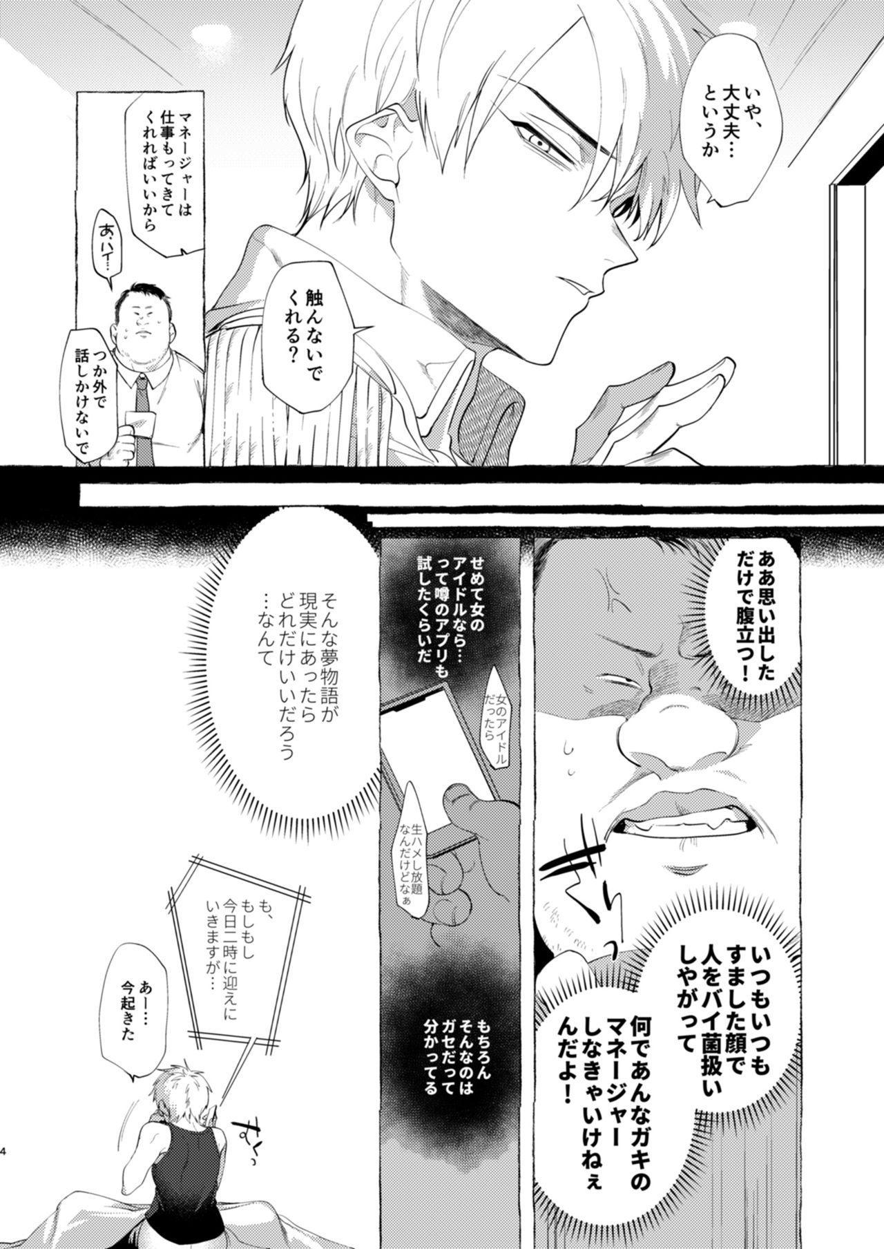 Mesuochi Idol-kun 2