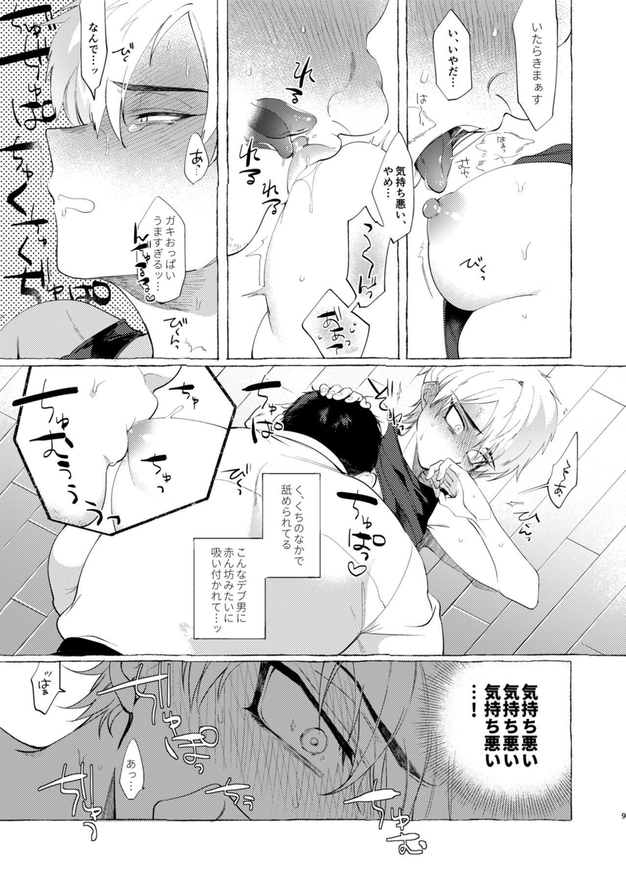 Mesuochi Idol-kun 7