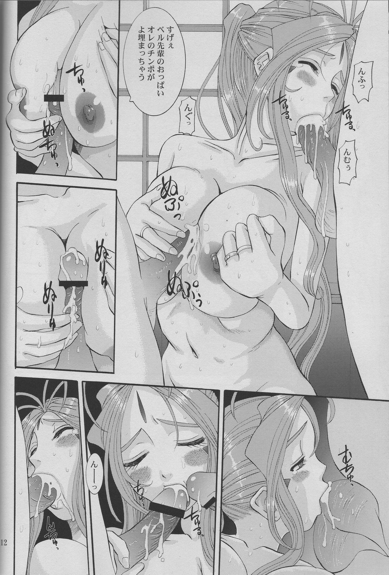 Nightmare of My Goddess Vol. 9 10