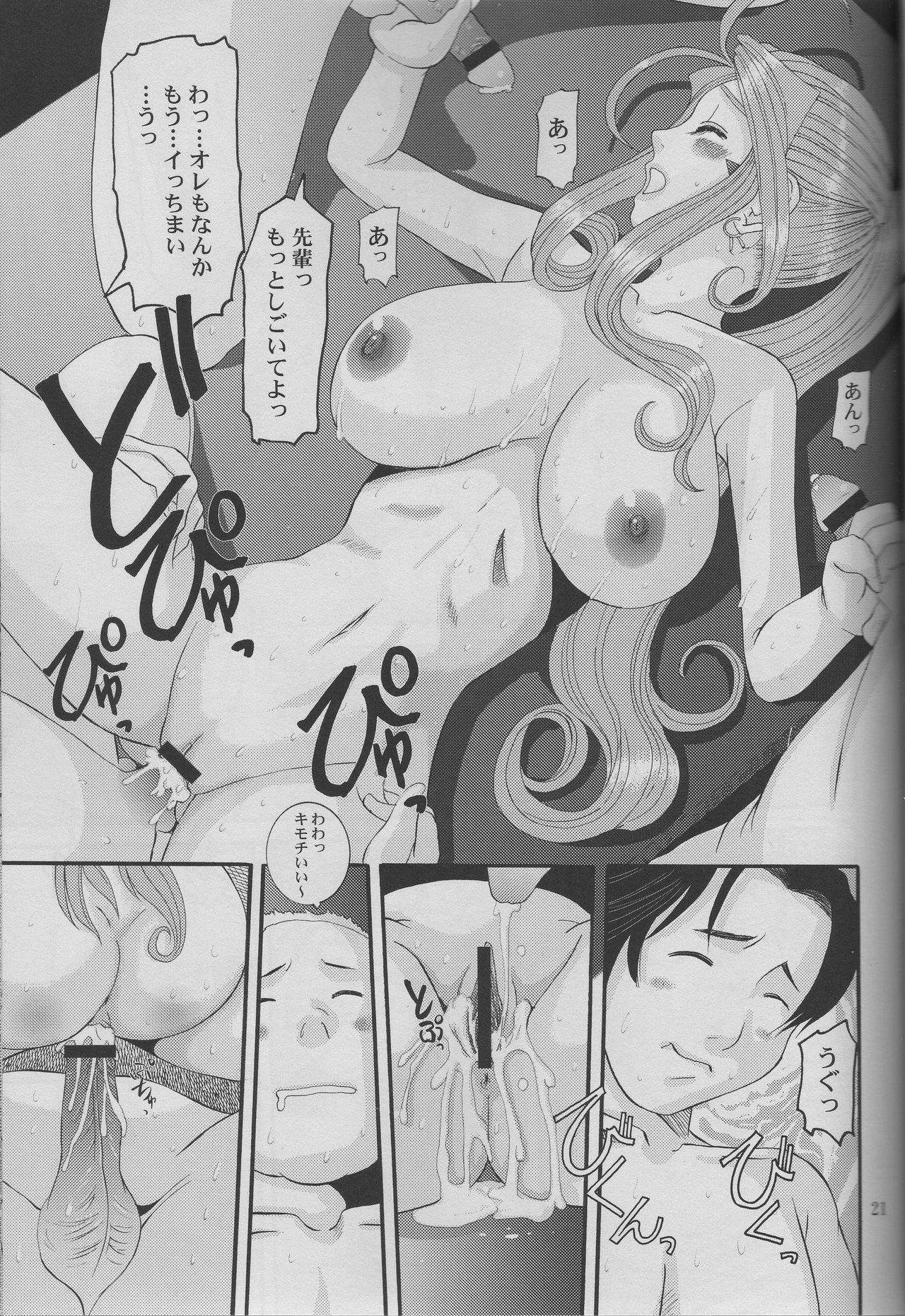 Nightmare of My Goddess Vol. 9 19