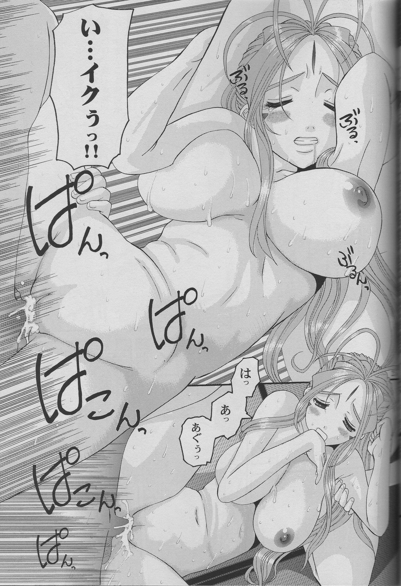 Nightmare of My Goddess Vol. 9 23