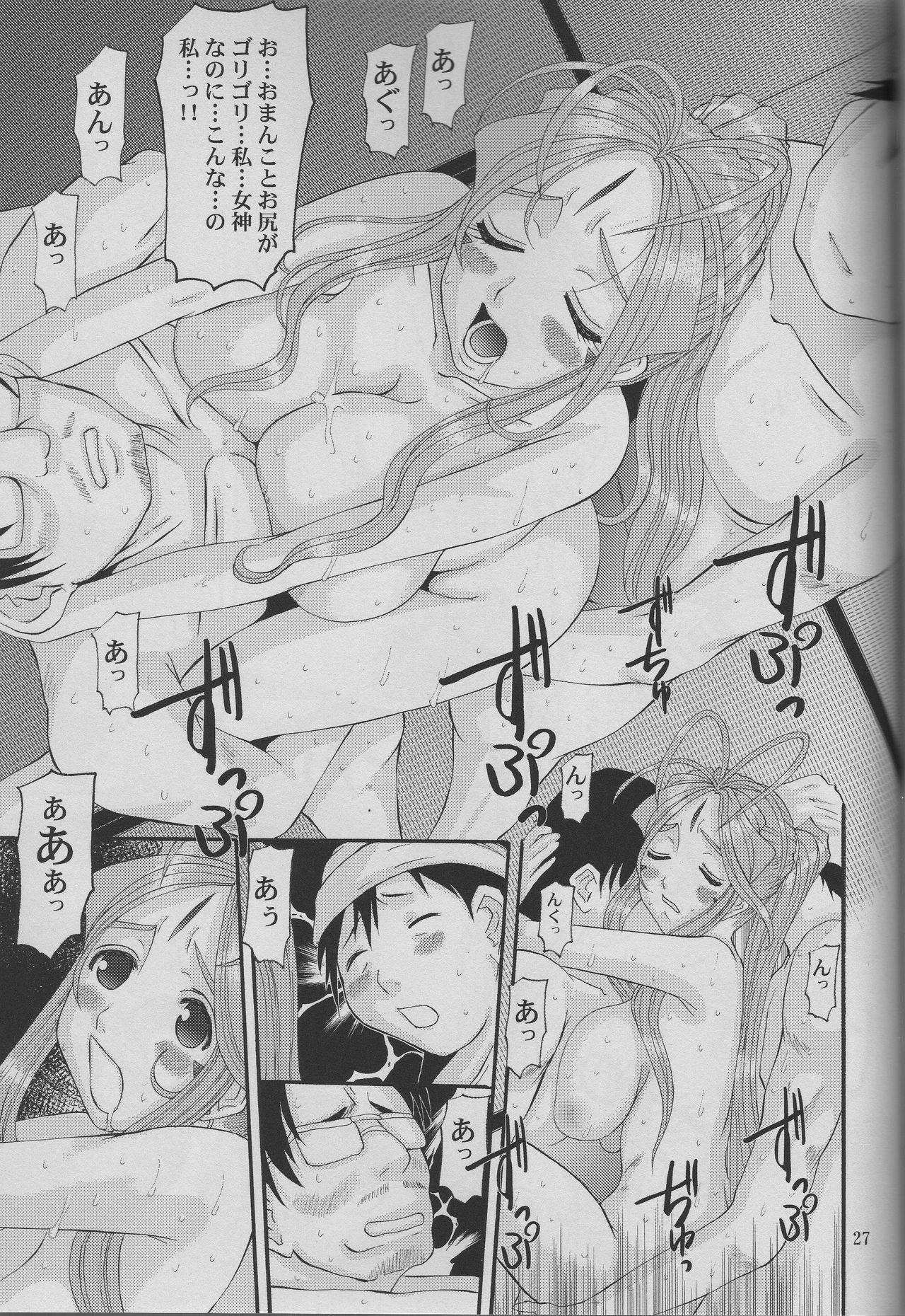 Nightmare of My Goddess Vol. 9 25