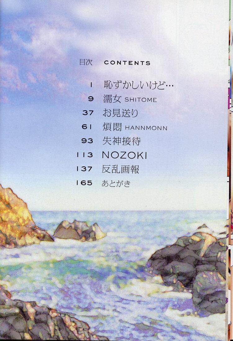 Hazukashii Kedo 9