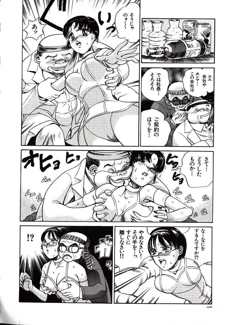 Hazukashii Kedo 101