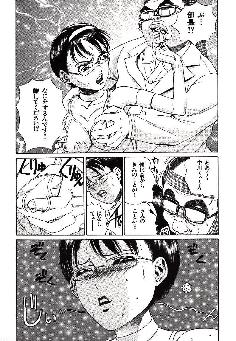 Hazukashii Kedo 102