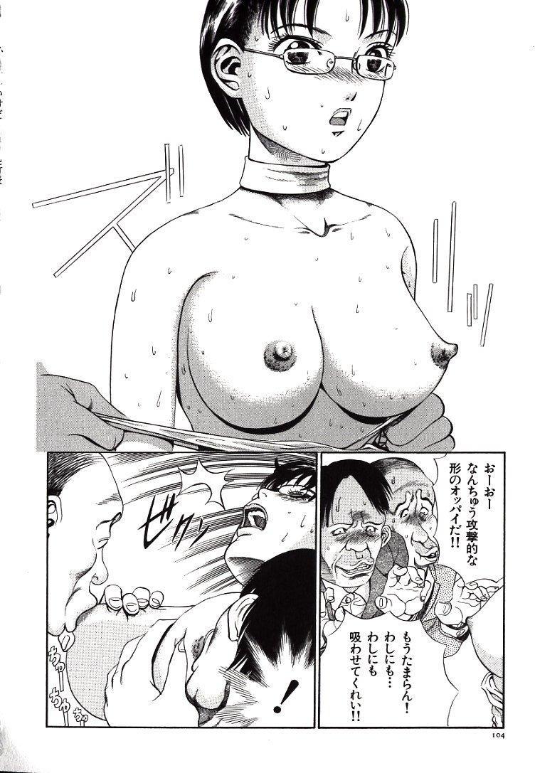 Hazukashii Kedo 105