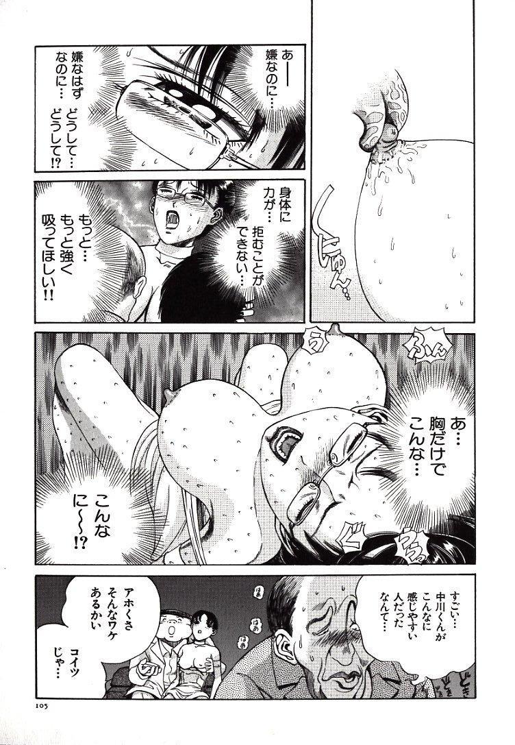 Hazukashii Kedo 106