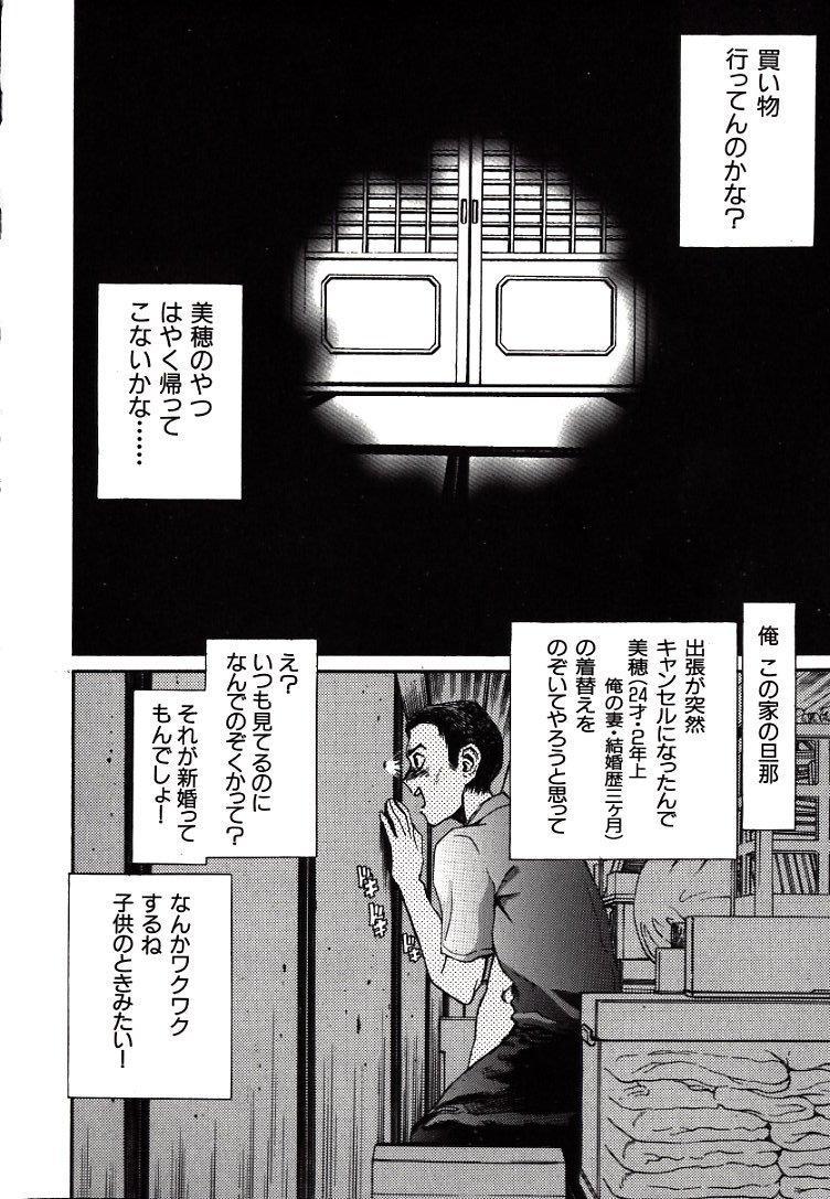 Hazukashii Kedo 115