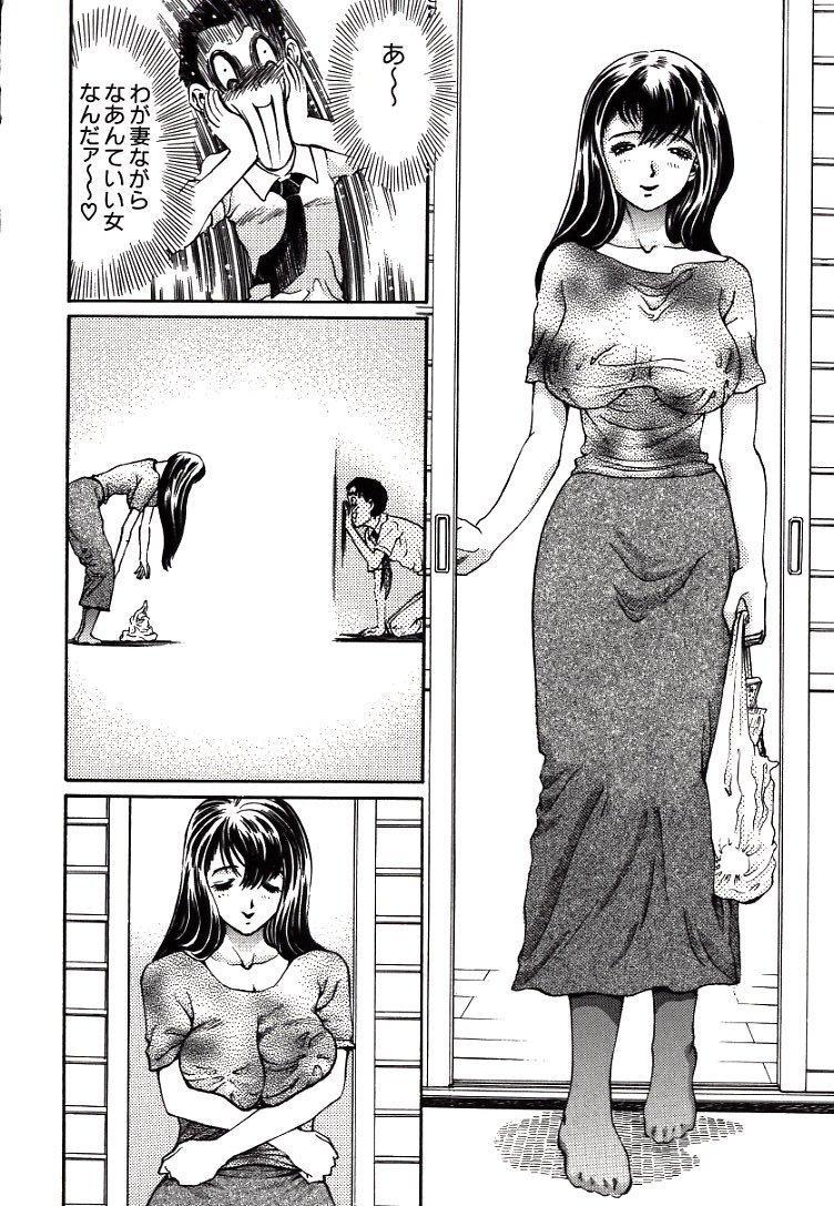 Hazukashii Kedo 117