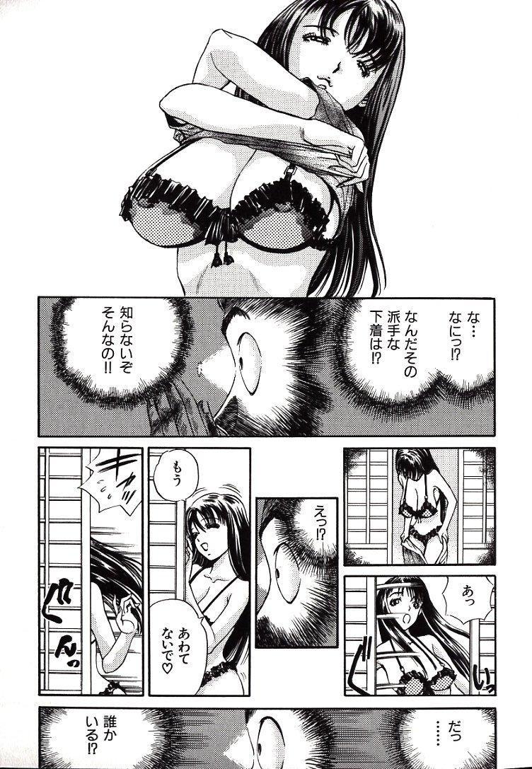Hazukashii Kedo 118