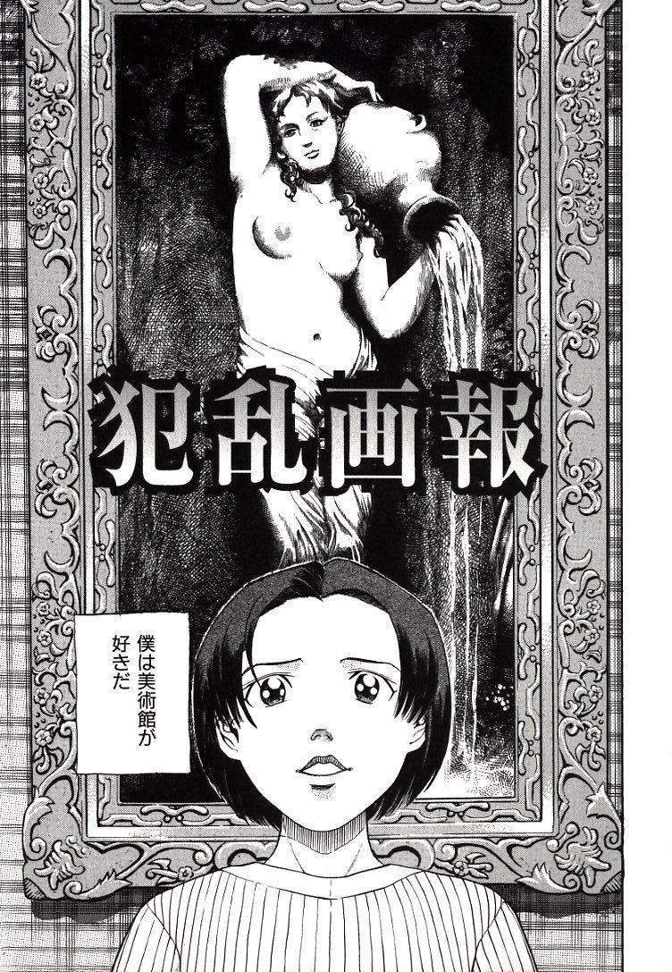 Hazukashii Kedo 138