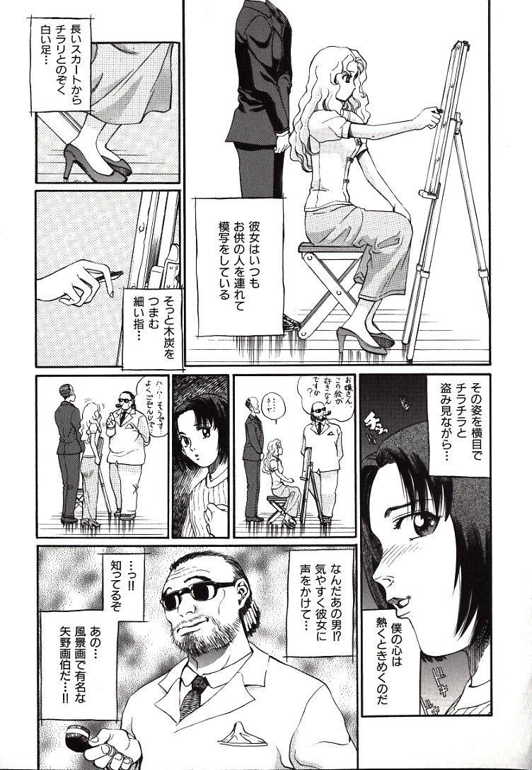 Hazukashii Kedo 140