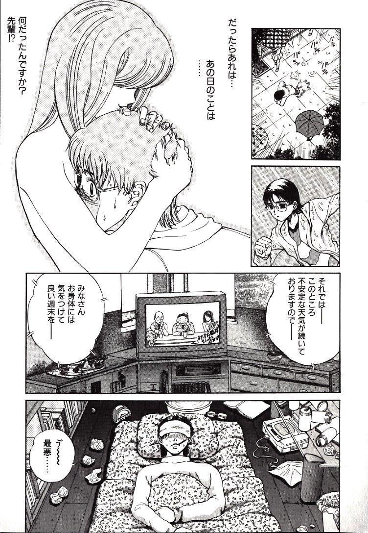 Hazukashii Kedo 14