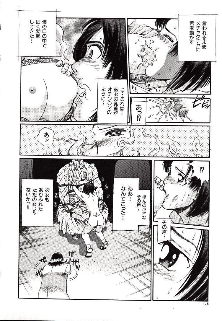Hazukashii Kedo 149