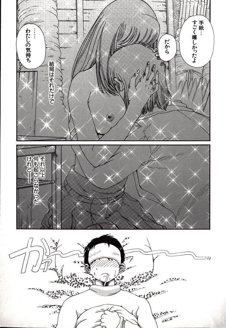 Hazukashii Kedo 16