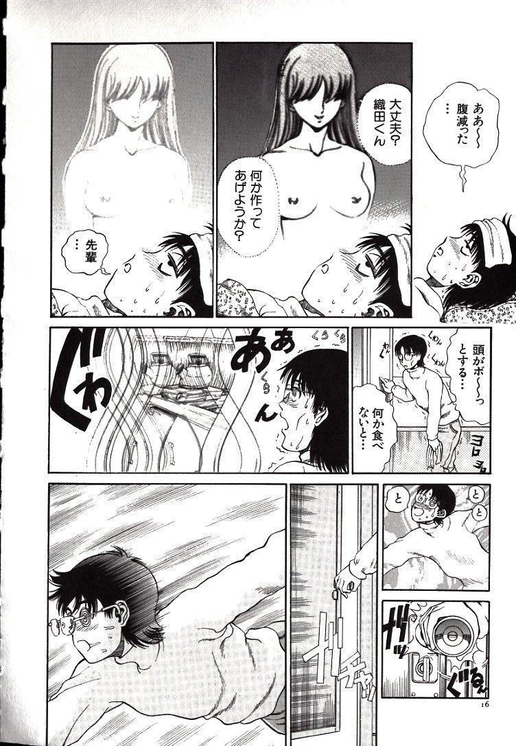 Hazukashii Kedo 17