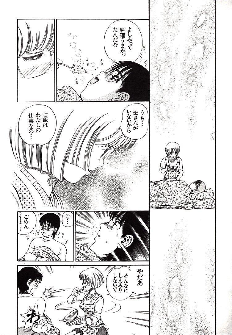 Hazukashii Kedo 22
