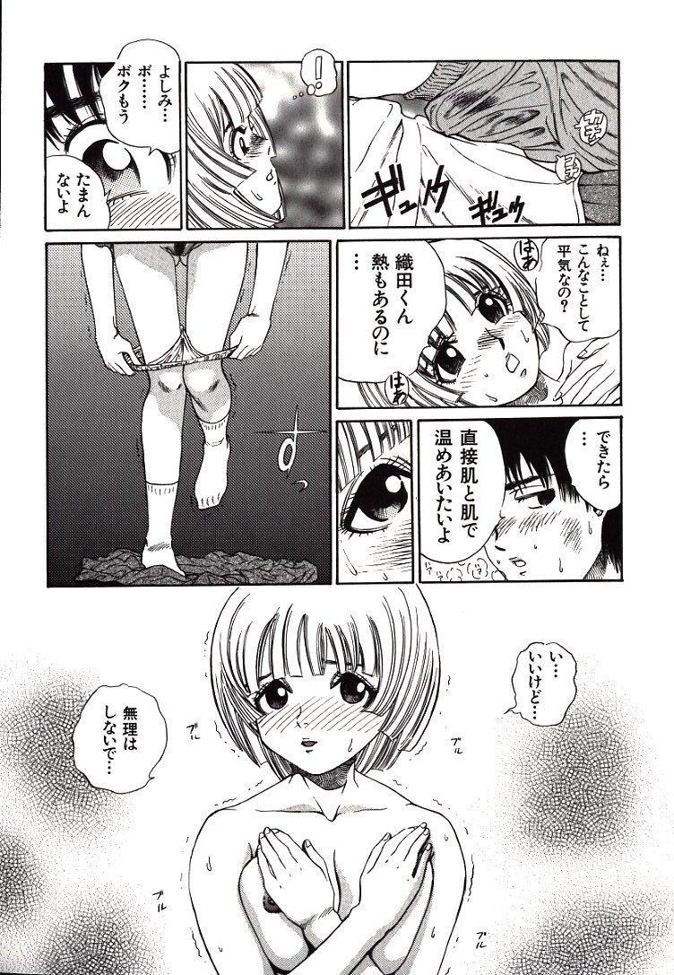 Hazukashii Kedo 32