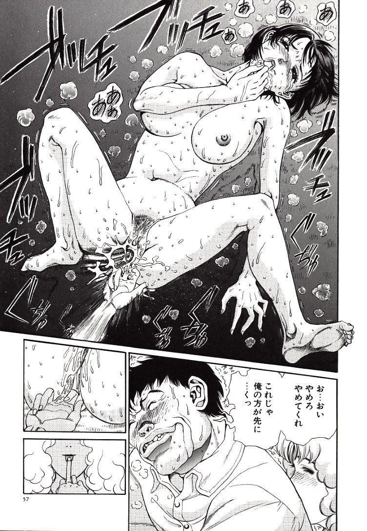 Hazukashii Kedo 58