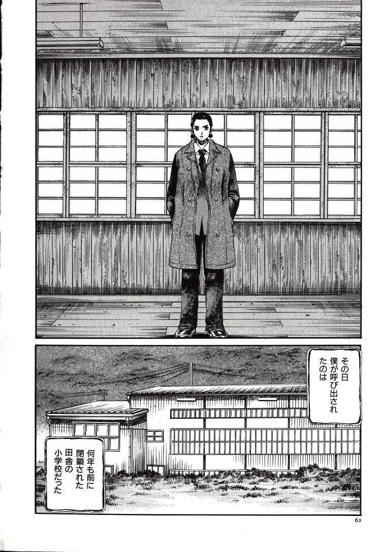 Hazukashii Kedo 63