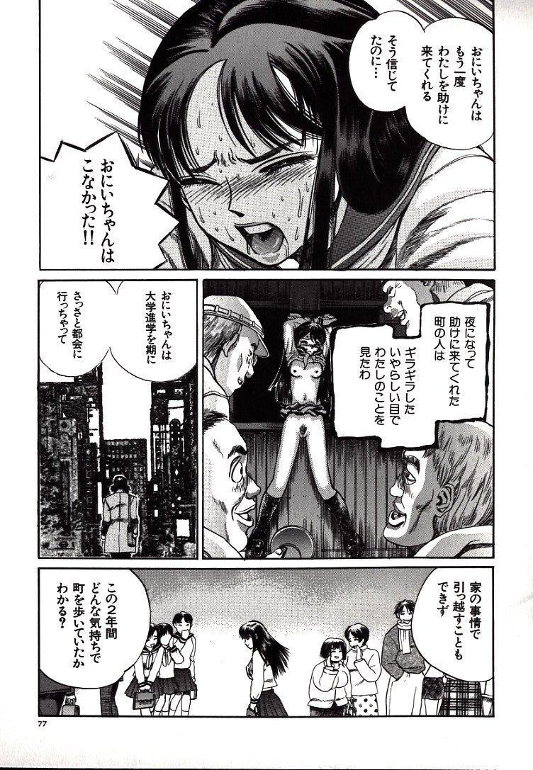Hazukashii Kedo 78
