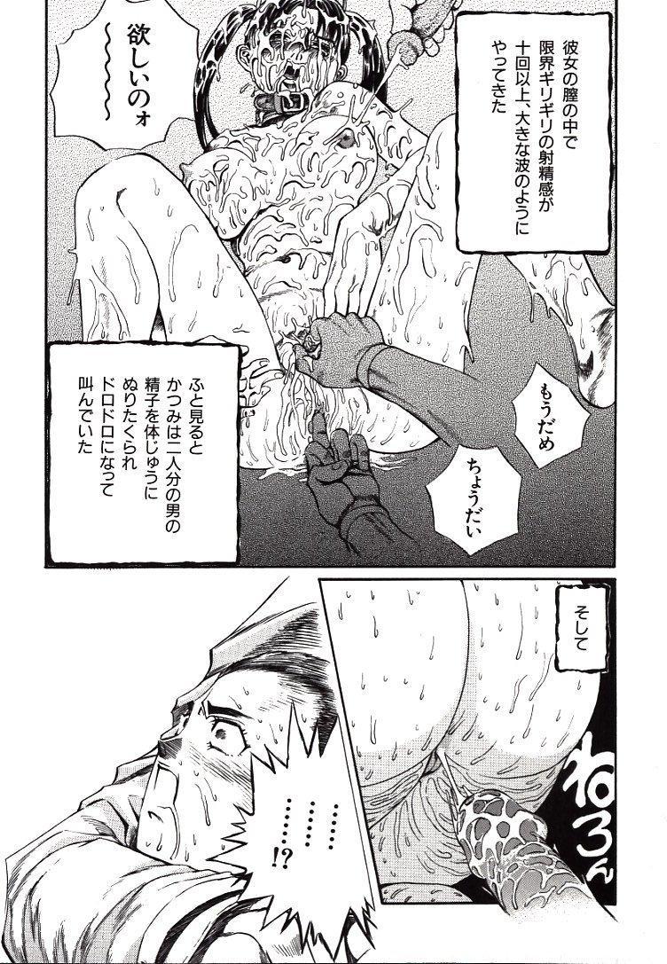 Hazukashii Kedo 90