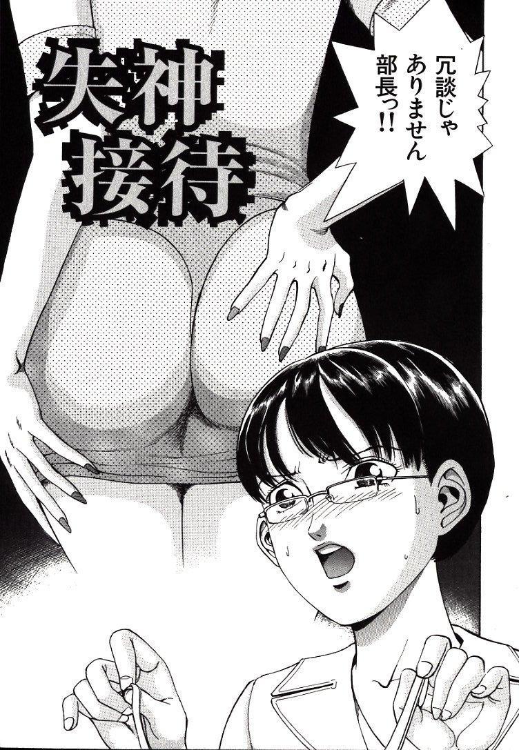 Hazukashii Kedo 94