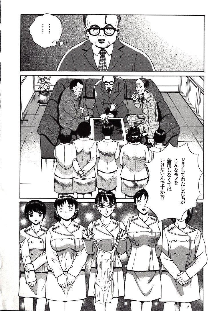 Hazukashii Kedo 95