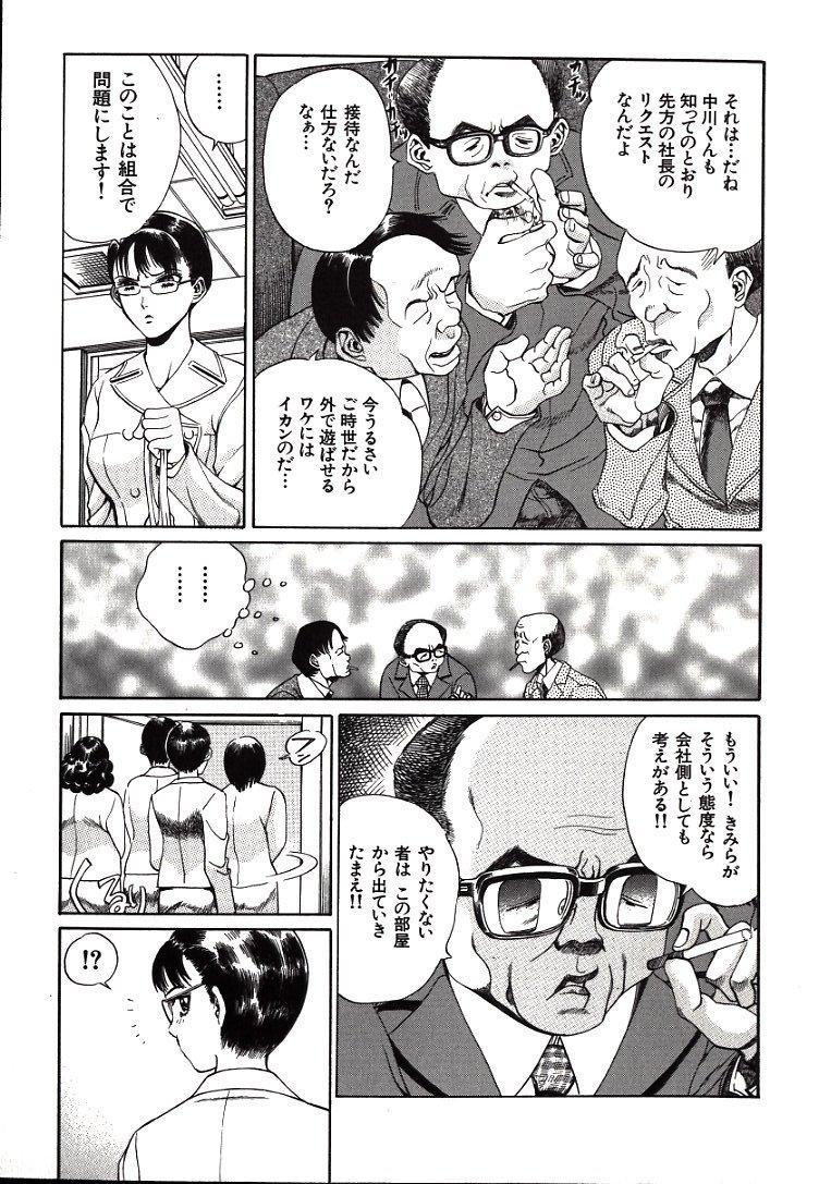 Hazukashii Kedo 96