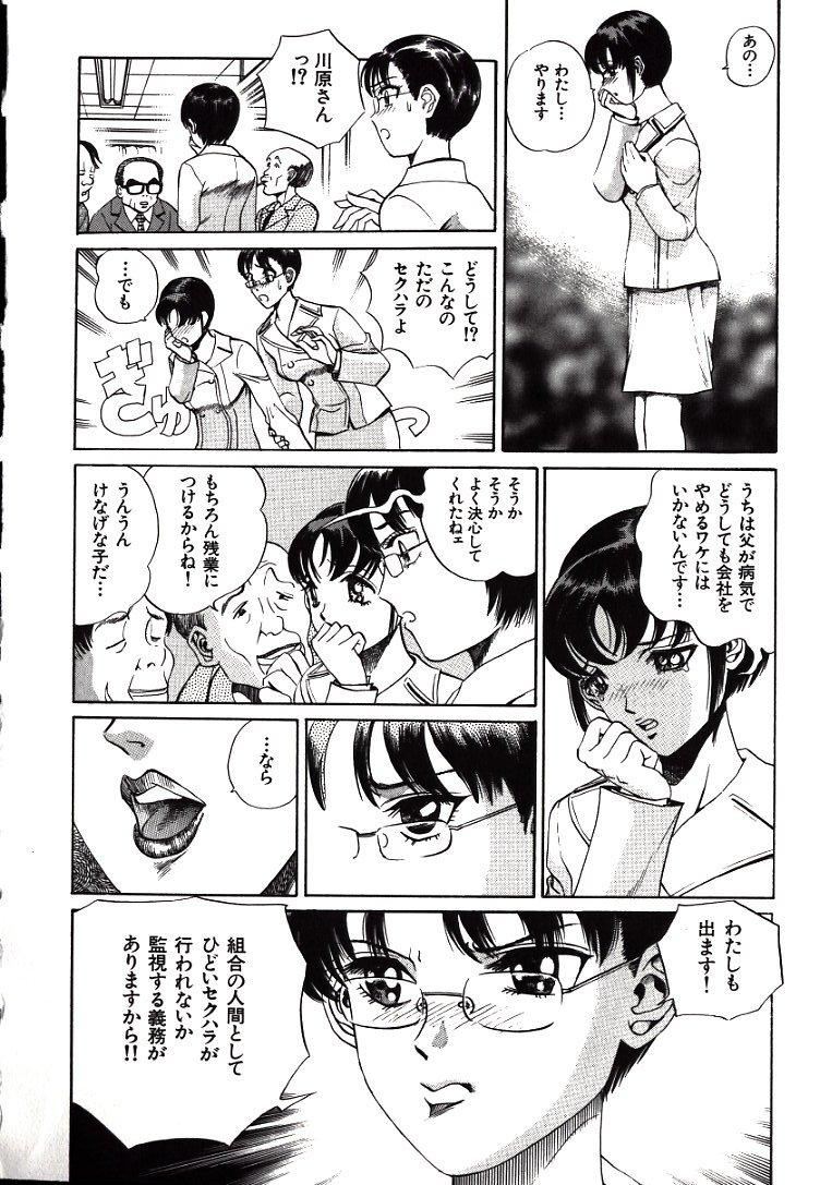 Hazukashii Kedo 97