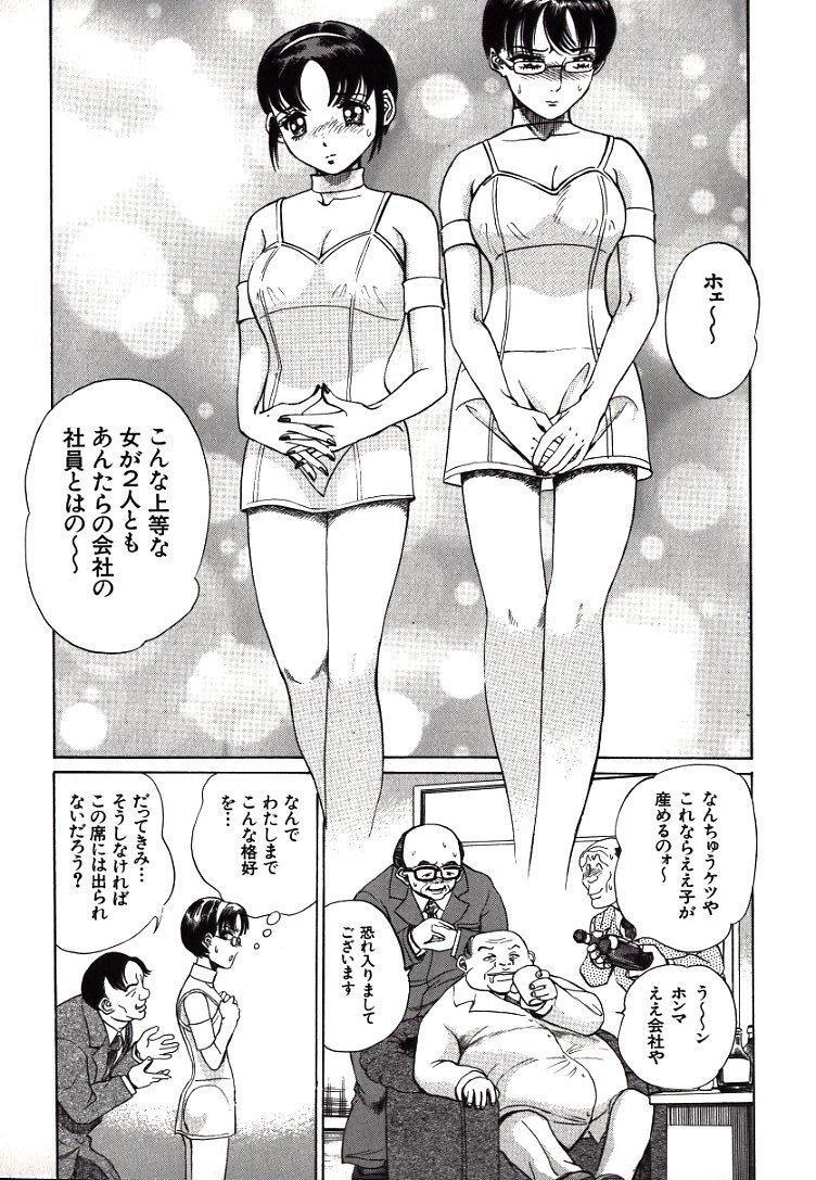 Hazukashii Kedo 98