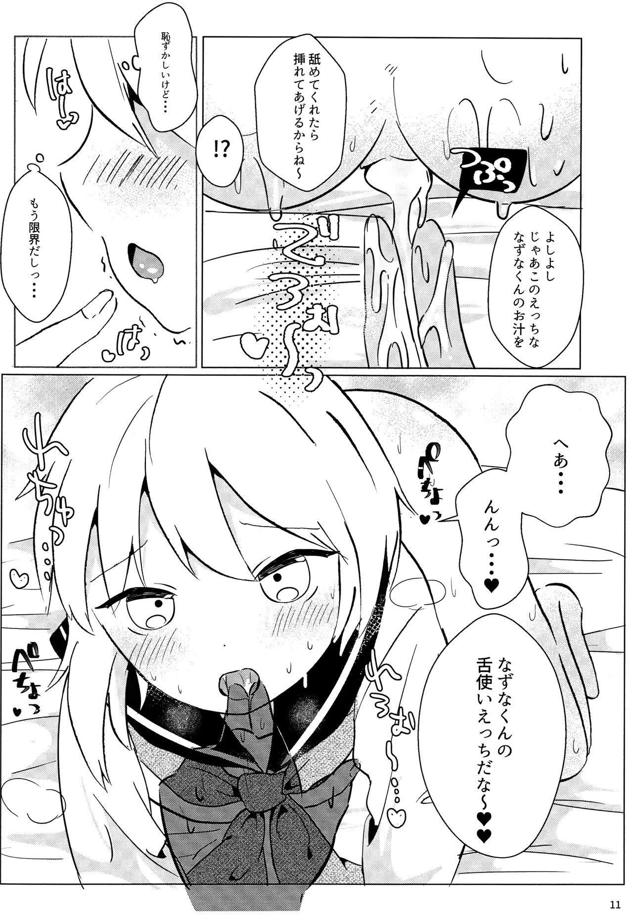 Nazuna-kun to Ecchi 10