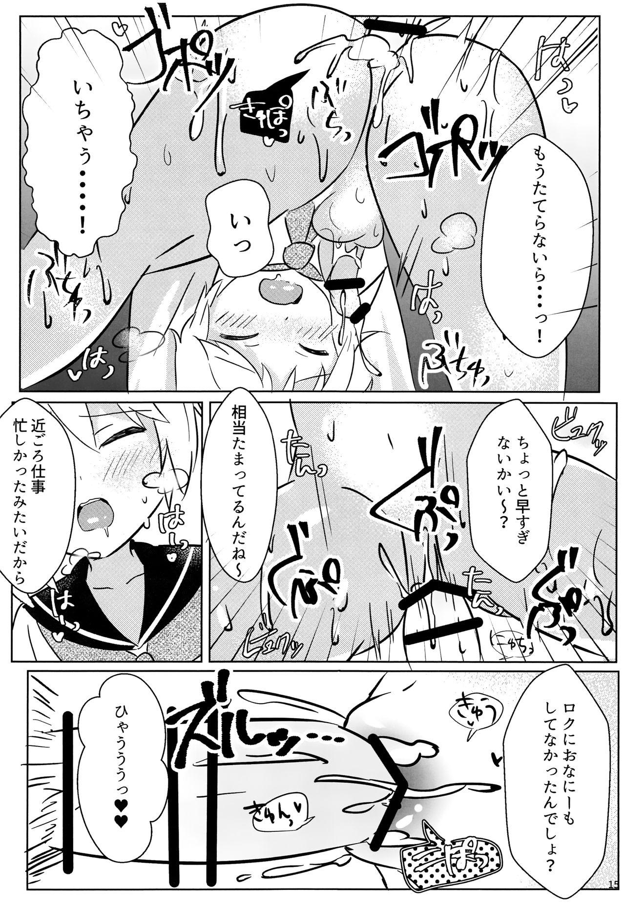 Nazuna-kun to Ecchi 14