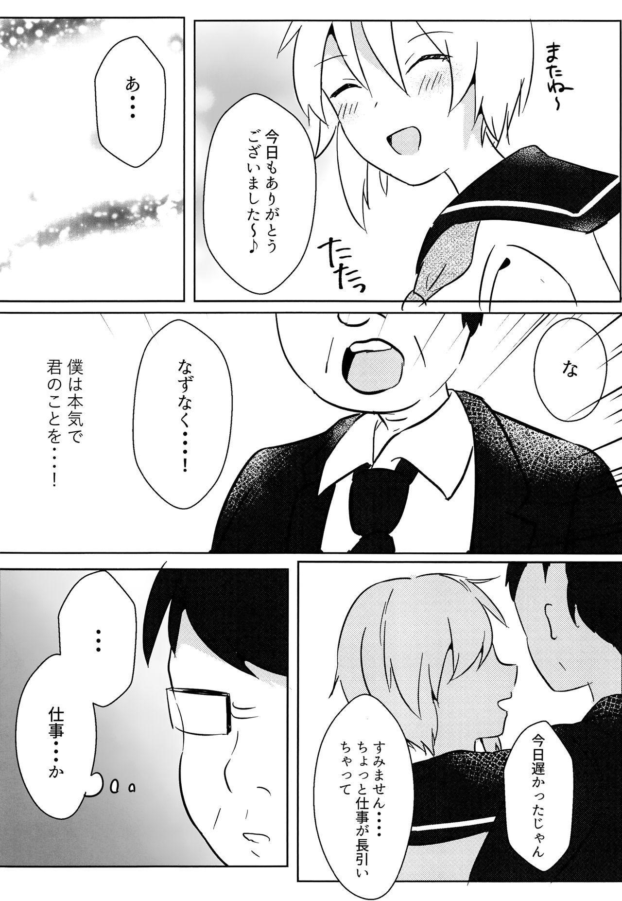 Nazuna-kun to Ecchi 22
