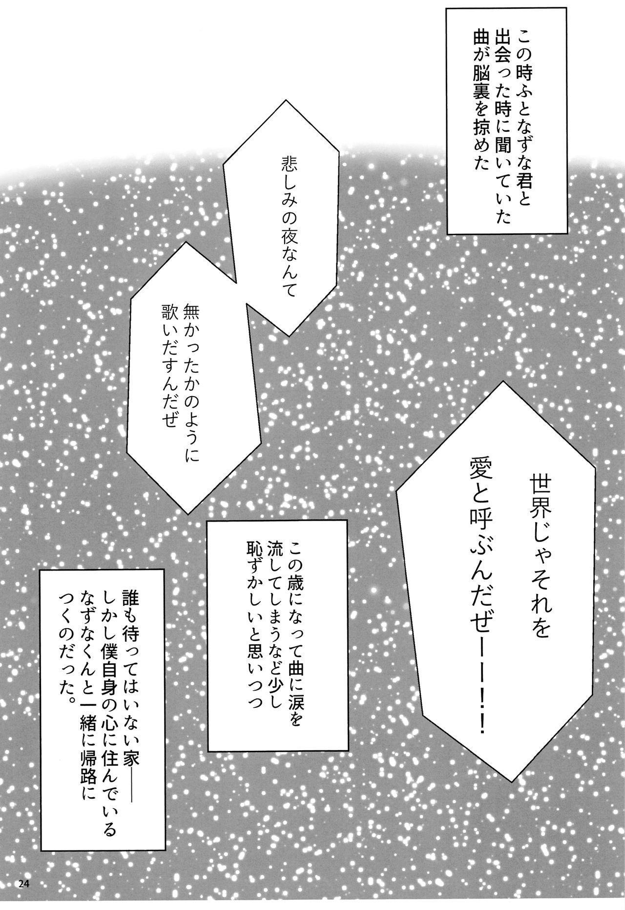 Nazuna-kun to Ecchi 23