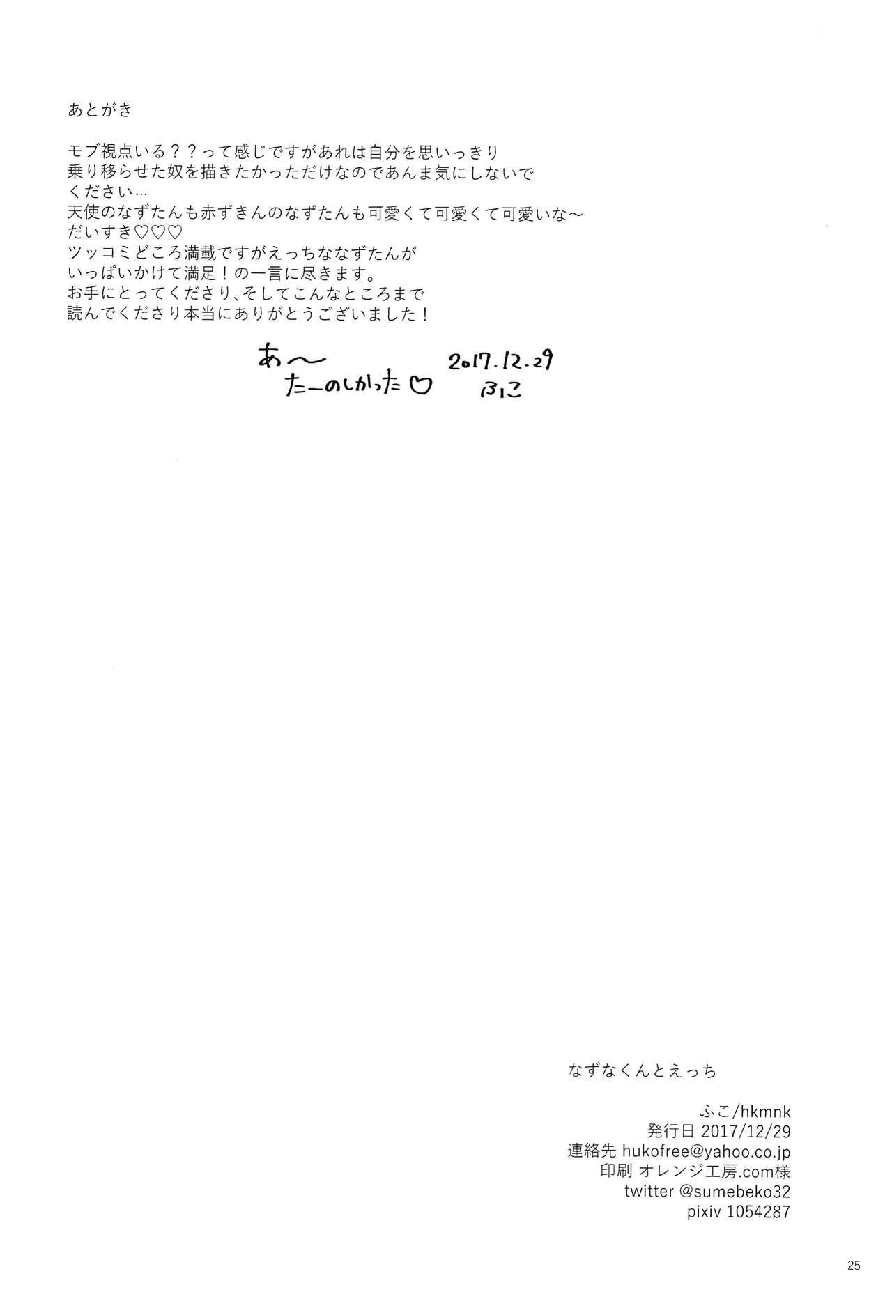 Nazuna-kun to Ecchi 24