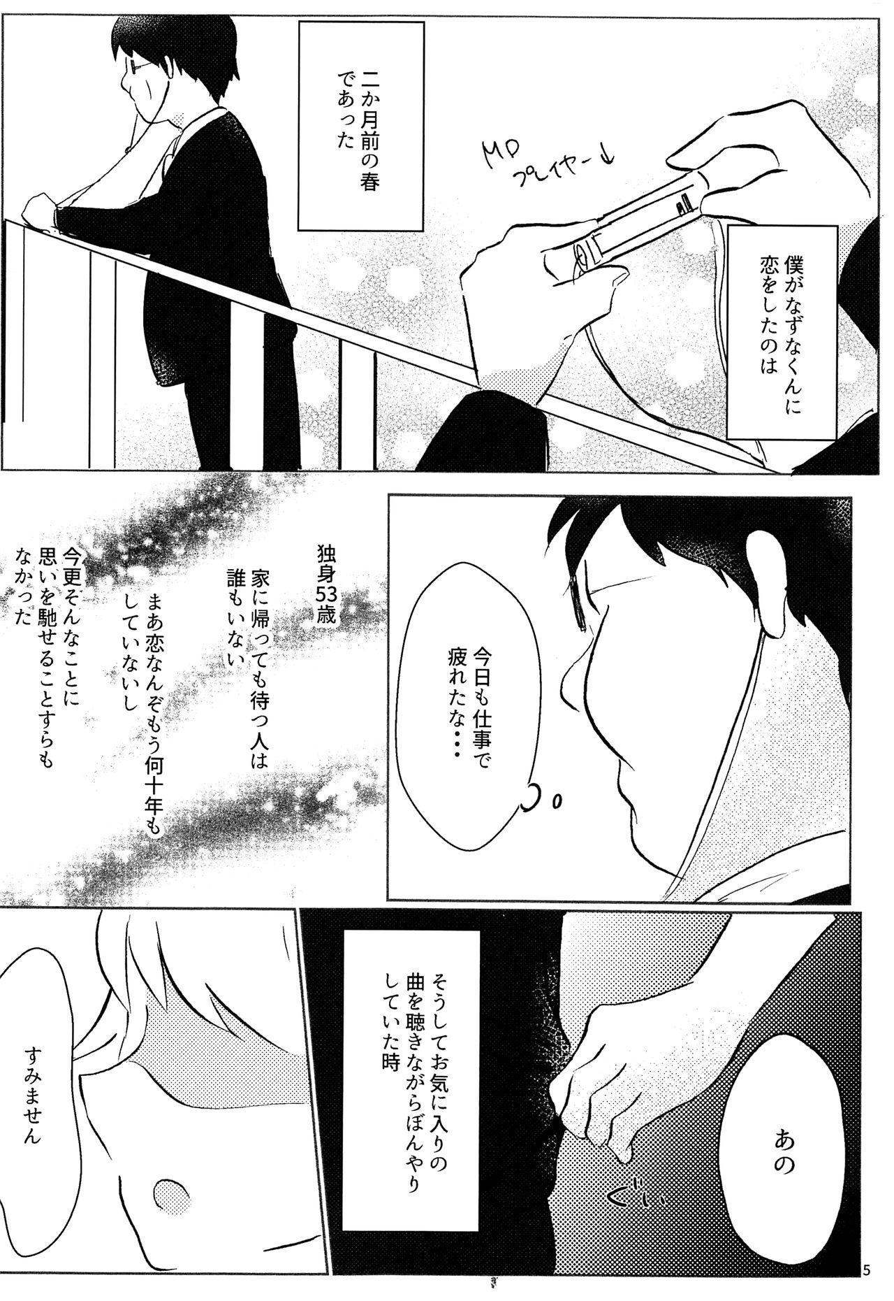 Nazuna-kun to Ecchi 4