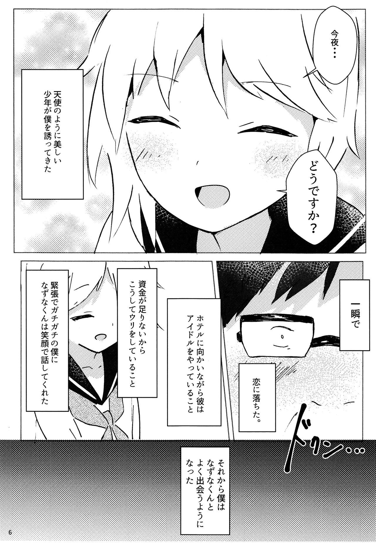 Nazuna-kun to Ecchi 5