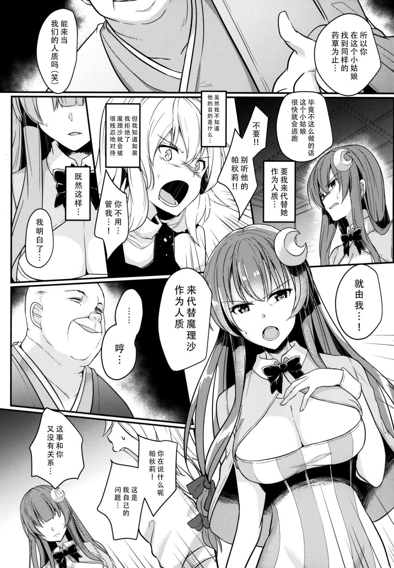 Migawari no Patchouli 4