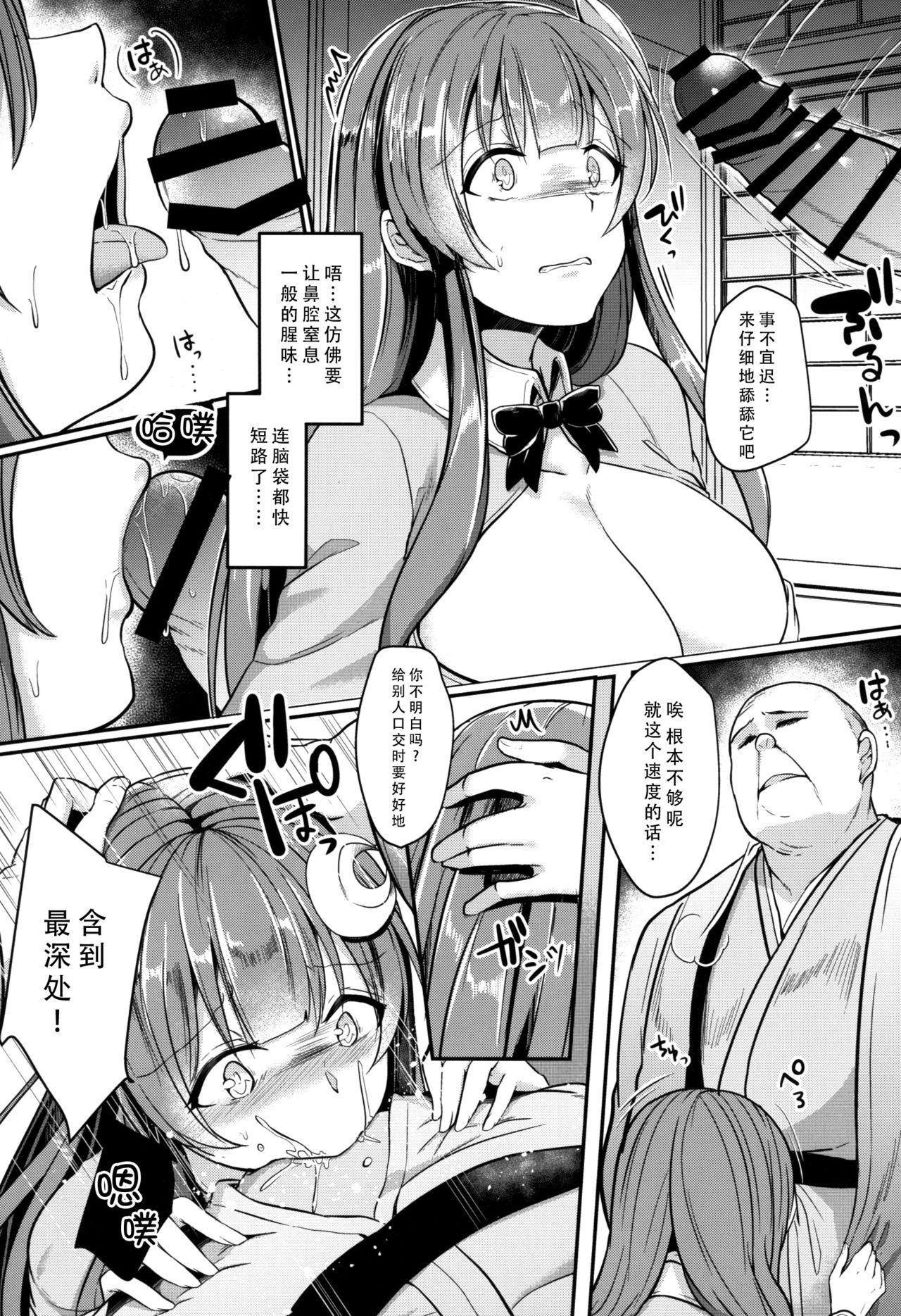 Migawari no Patchouli 7