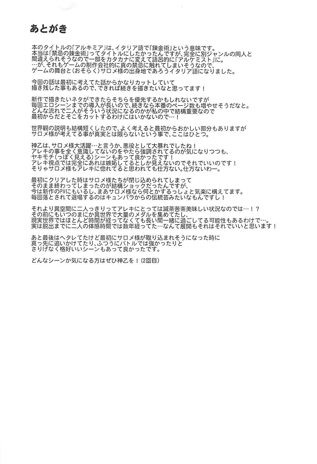 Kinki no Alchimia 27