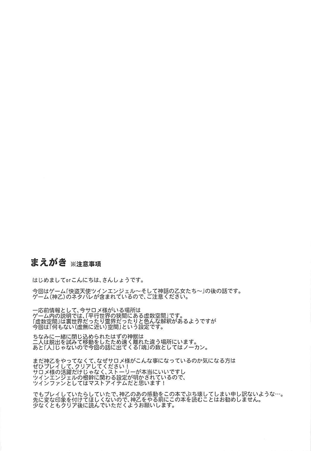 Kinki no Alchimia 2