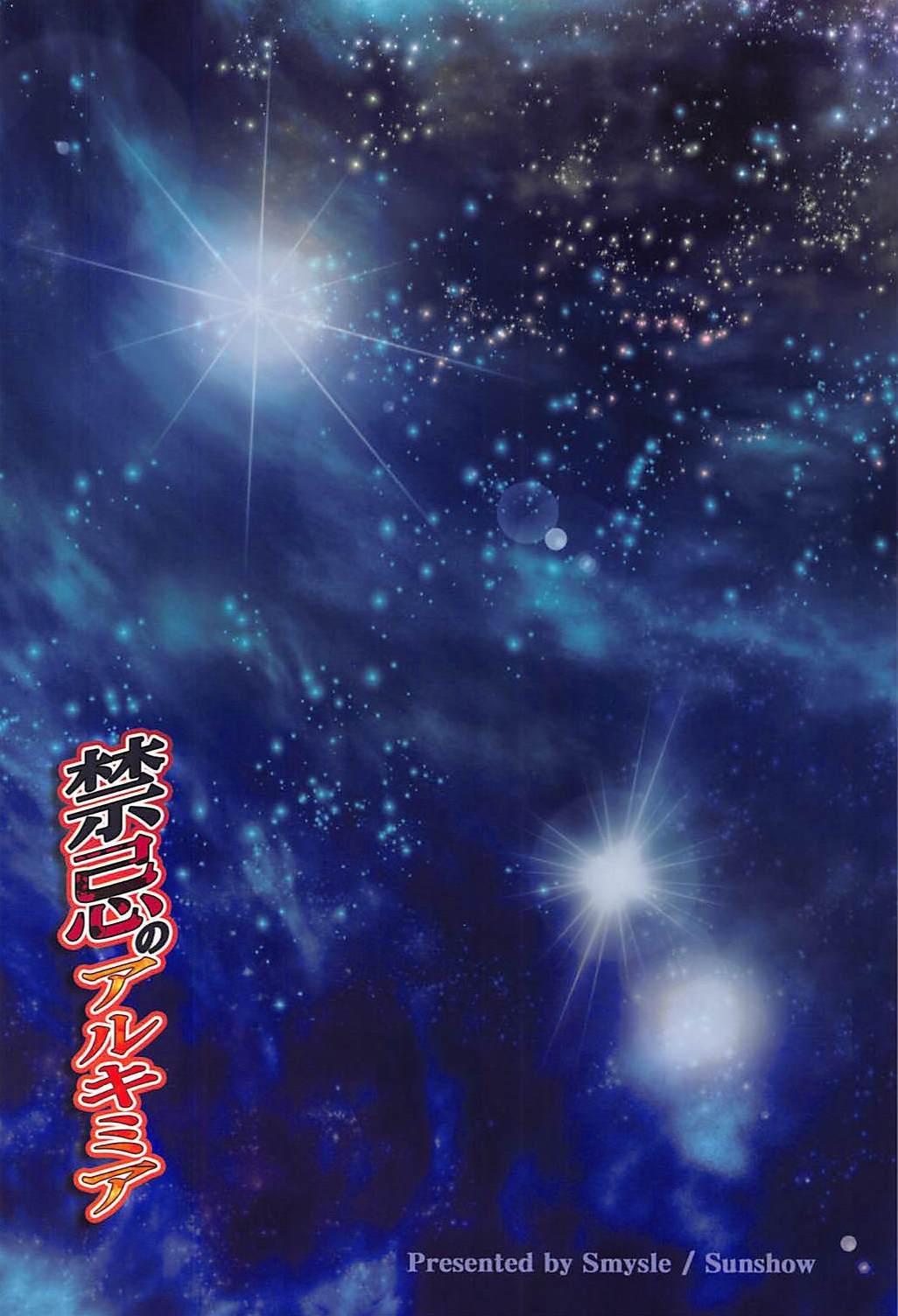 Kinki no Alchimia 29